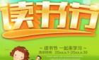 [大学读书节活动方案]小学校园读书节的活动方案范文